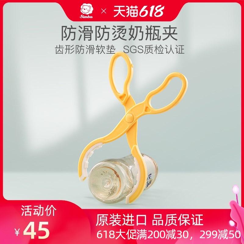 小狮王辛巴奶瓶夹奶嘴夹子 硅胶防滑奶瓶消毒钳 耐高温 Изображение 1