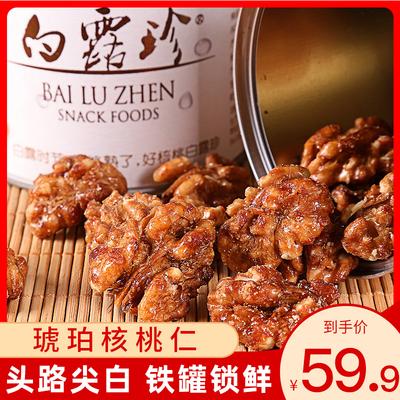 [Bai Luzhen] Amber walnut kernel 100G*3 iron canned two flavor nut snacks, crisp snack food