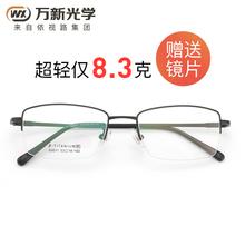 万新近视眼镜 男半框钛眼镜架商务黑框眼睛框镜架男眼镜框有度数