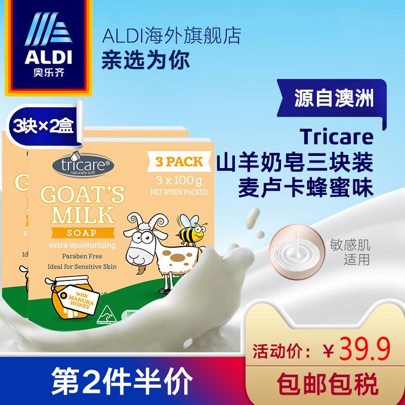 ALDI奧樂齊 澳洲進口麥盧卡山羊奶皂100g*3塊裝*2盒 洗臉洗澡肥皂