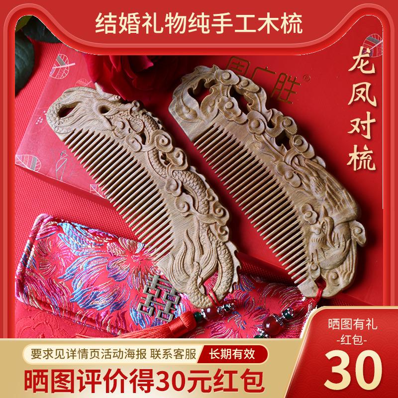 周广胜结婚礼物龙凤对梳送新人一对木梳送姐姐结婚梳子送闺蜜实用