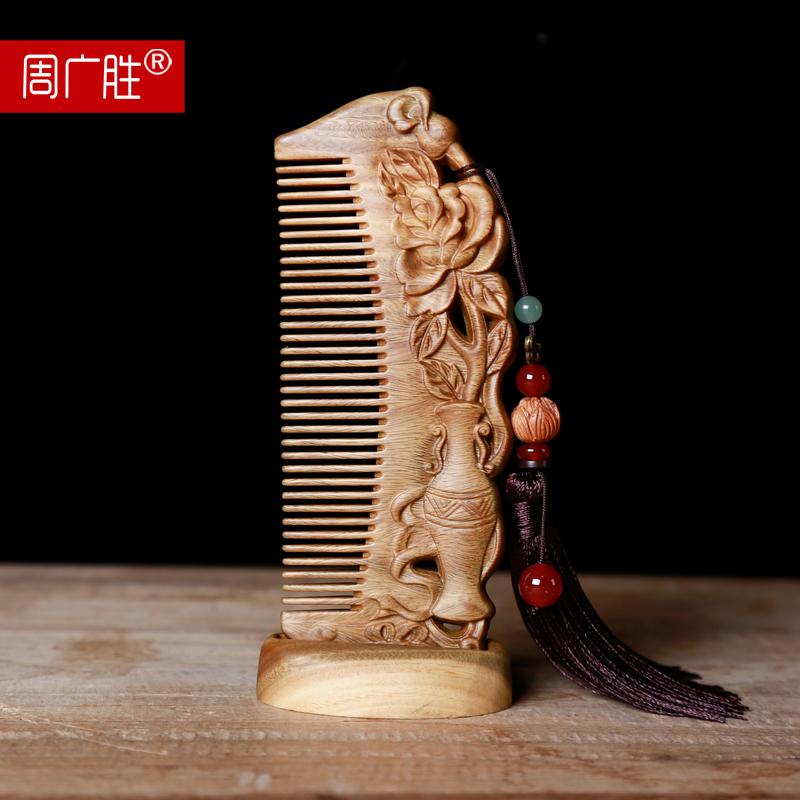周广胜花影绿檀雕花木梳梳子女礼盒刻字专属定制按摩梳子女士礼物