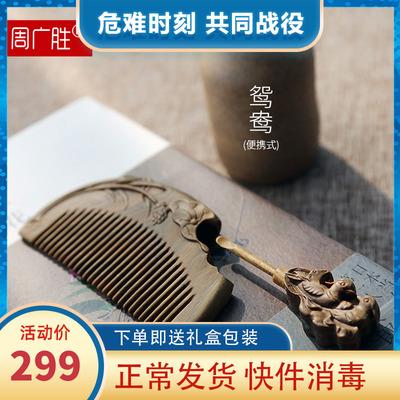 周广胜绿檀木雕花梳子檀香木表白创意礼品生日礼物传递爱礼品梳子
