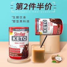 slimfast生酮食品keto生酮奶昔生酮代餐mct燃料饱腹断糖生酮饮食
