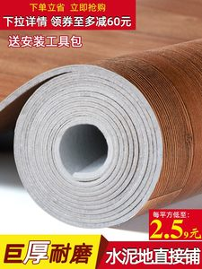 新天下地板革毛坯房直接铺加厚耐磨防水贴纸自粘家用地板贴地胶