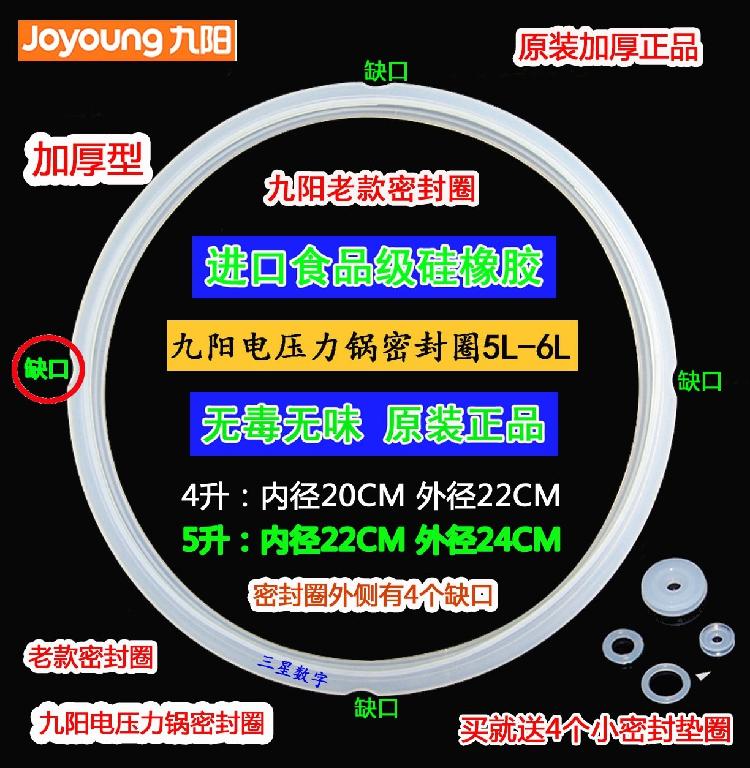 九阳50YS9/50YS10/50YL1EC/50YS6EC/50YS10EC九阳电压力锅密封圈
