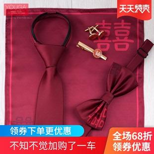 囍款酒红色喜庆结婚礼领结正装男士新郎领带口袋巾袖扣领带夹套装品牌