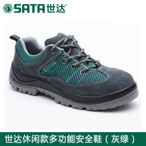 Shida Safety shoes casual Labor protection shoes anti-smash anti-piercing outdoor FF0501 FF0502 FF0503
