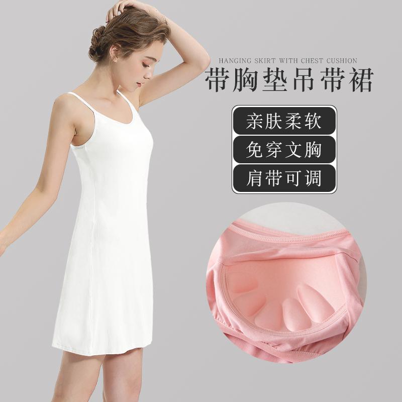 带胸垫吊带裙女内搭衬裙长款打底裙莫代尔连衣裙背心内衬中长白色