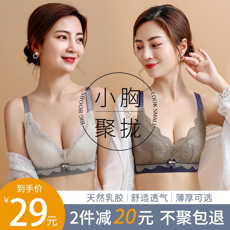 夏季聚拢显大无钢圈收副乳乳胶胸罩