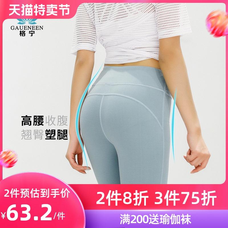 格宁2020新款瑜伽裤女高腰提臀显瘦性感衣服健身裤紧身裸感时尚潮