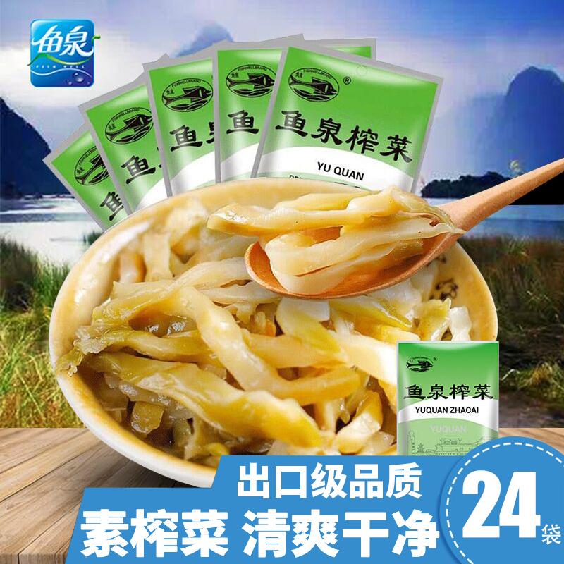 重庆鱼泉榨菜 美味榨菜 小包装下饭菜 袋装航空榨菜 咸菜50gx24袋