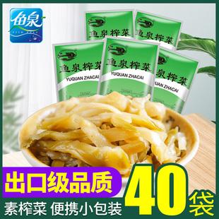 40袋小包装 一箱装 鱼泉美味榨菜15g 航空炸菜丝下饭菜重庆特产涪陵