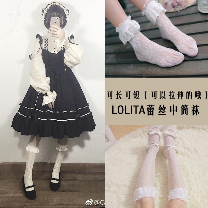 软妹日系搭配lolita中筒蕾丝袜洛丽塔可短袜洋装可爱蕾丝网袜两双