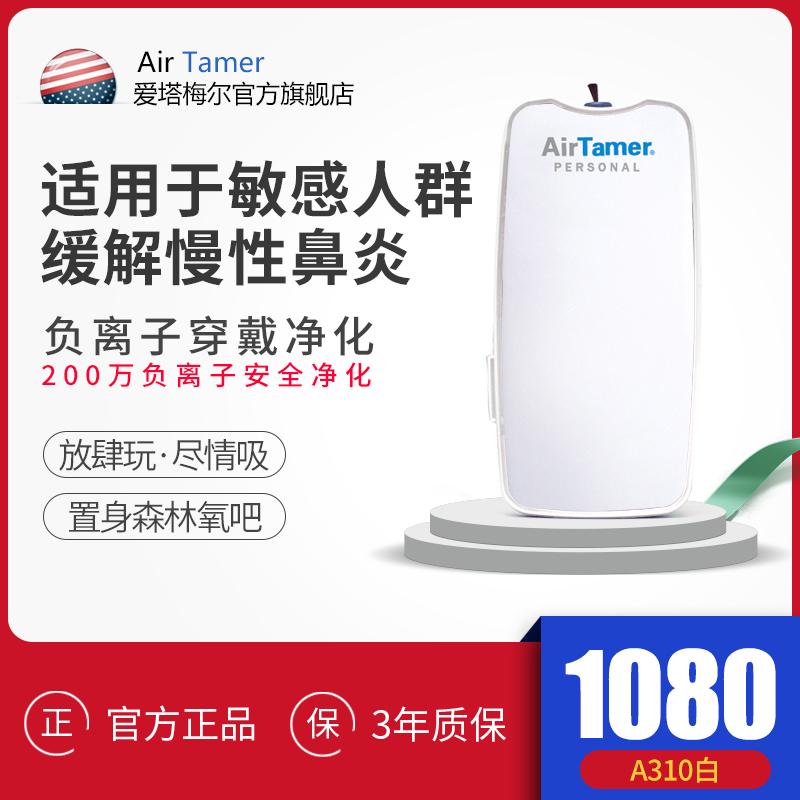 [爱塔梅尔旗舰店空气净化,氧吧]美国爱塔梅尔AirTamer空气净化月销量0件仅售1080元
