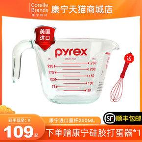 美国康宁Pyrex进口牛奶杯 儿童杯玻璃带刻度杯 烘培奶茶量杯250ml