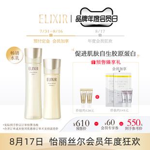 【会员日预售】elixir怡丽丝尔优悦活颜面部护理水乳套装补水保湿