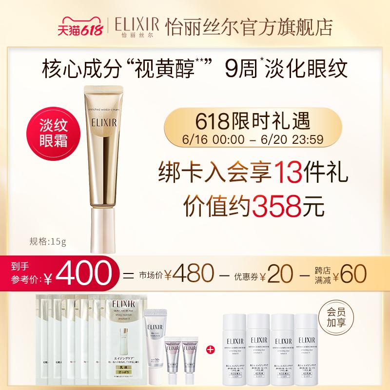 【618抢购】Elixir怡丽丝尔眼霜淡化细纹优悦活颜抚纹眼唇霜15g