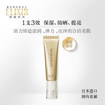 Shiseido Yi-Alice to protect the essence of milk moisturizing and sunscreen