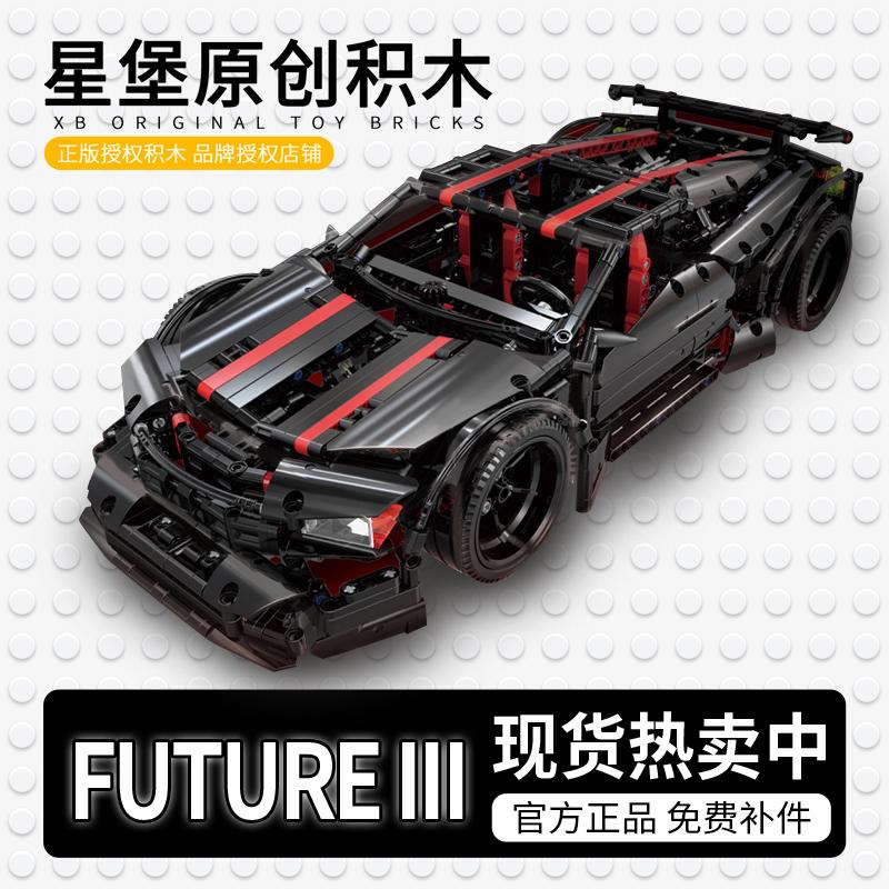 星堡积木暗杀者跑车拼装模型成人高难度机械组装汽车智力玩具男孩
