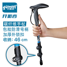 Trailblazer carbon fiber trekking pole carbon ultra light lock cane three sticks telescopic adjustable cane walking stick