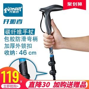 开拓者碳纤维登山杖 碳素超轻外锁手杖 三节杖伸缩可调节拐杖拐棍