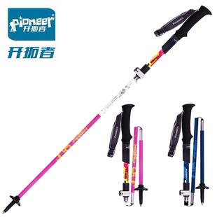 开拓者 碳纤维折叠登山杖 超轻超短五节杖碳素拐杖徒步手杖可伸缩