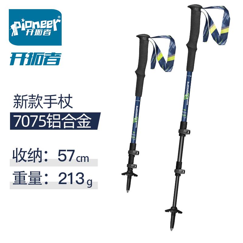 开拓者新款外锁手杖 7075铝合金 伸缩登山杖徒步拐杖户外登山装备