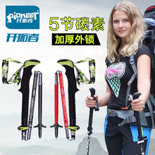 Trailblazer Five carbon fiber folding trekking poles Ultralight retractable carbon crutches Hiking outdoor walking sticks