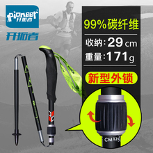Pioneer's Climbing Cane 99% Carbon Fiber Folding Cane Ultra-light Retractable Carbon Crutch Walking Cane
