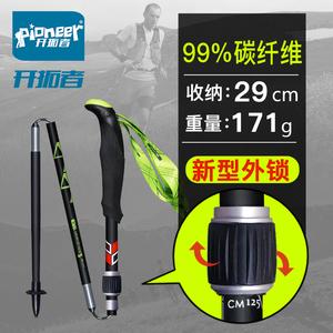 開拓者登山杖 99%碳纖維折疊杖 超輕伸縮 可折疊碳素徒步越野手杖