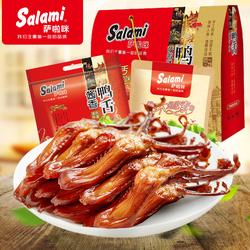 温州特产萨啦咪鸭舌500g即食萨拉米鸭舌头小包装零食小吃休闲食品