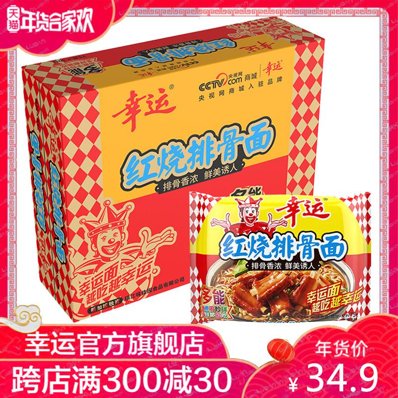 幸运红烧排骨泡面方便面整箱批发袋装干脆面干吃面含油包75g*24包