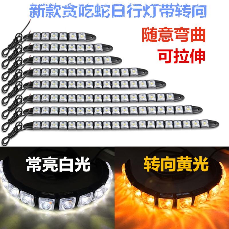 新款 led弯软防水大功率日行灯