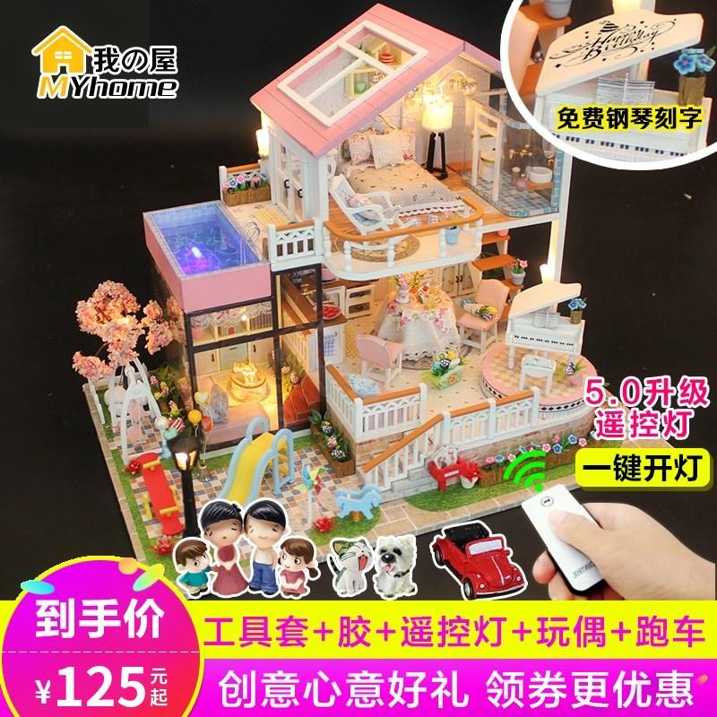 弘达diy小屋 大型手工制作房子拼装模型别墅创意生日礼物送男女生