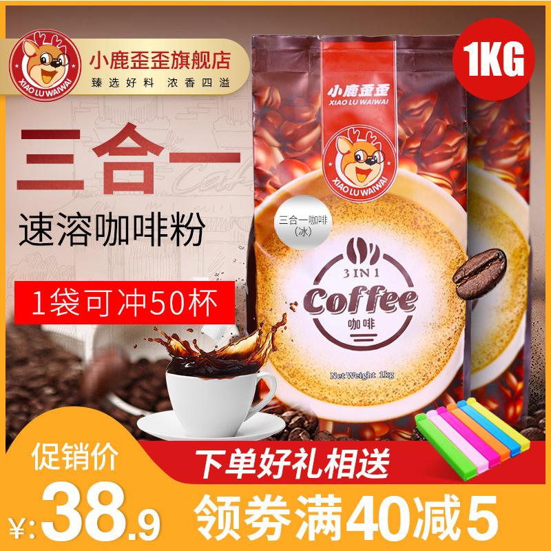 小鹿歪歪速溶三合一咖啡粉原料粉现调咖啡1000g奶茶店咖啡机可用