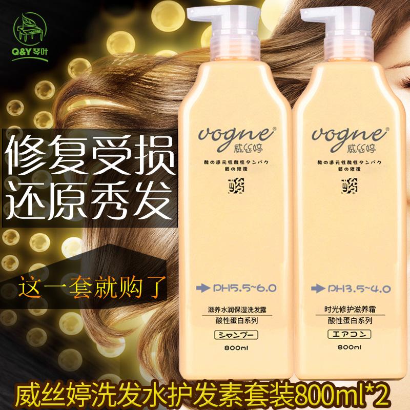 Qinye Weisiting Shampoo Conditioner Set for improving irritability acid protein repair reducing acid shampoo