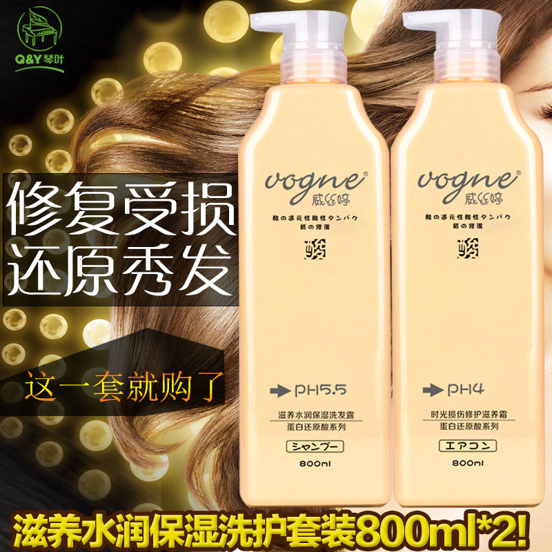 Qinye Weisiting Shampoo Conditioner Set for improving irritability acid protein repair reducing acid shampoo