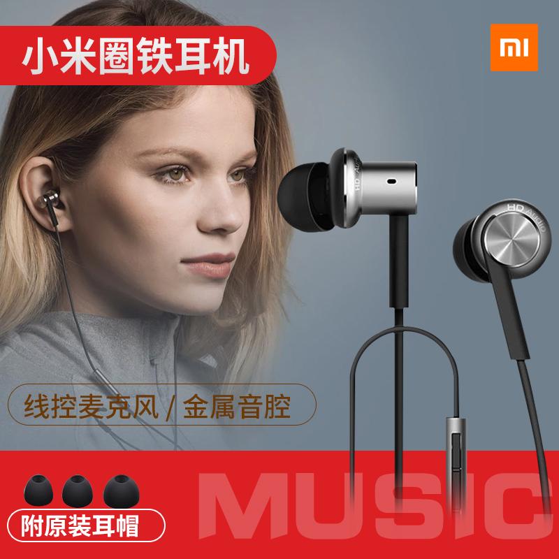 Xiaomi/小米 圈铁耳机入耳式手机线控带麦克6红米Note4 Mix通用