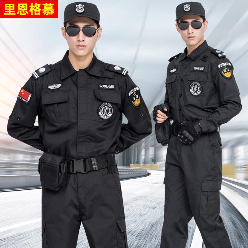 保安工作服套装男长袖春秋冬制服加厚棉衣黑色夏季短袖特训作训服
