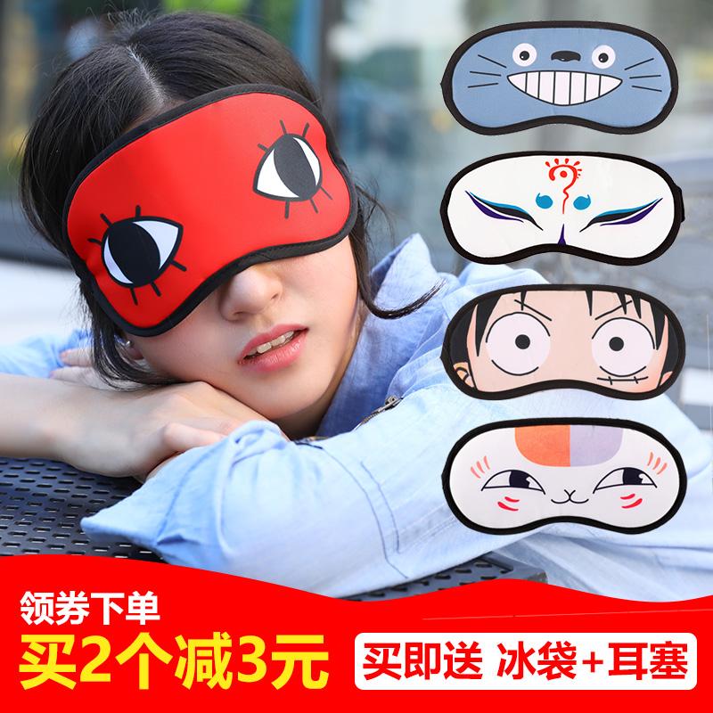 动漫眼罩冰袋睡觉冰敷热敷护眼遮光透气可爱卡通男女学生儿童睡眠热销13件有赠品