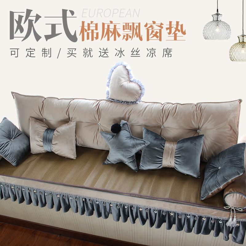欧式飘窗垫窗台垫子定制榻榻米垫海绵沙发坐垫防滑阳台毯地垫