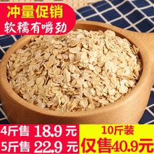 即食速溶熟燕麦片早餐免煮冲饮麦片营养谷物原味非无糖脱脂燕麦片