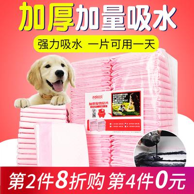 加厚狗狗尿垫除臭吸水卫生垫宠物用品猫咪尿不湿尿布狗尿片100片