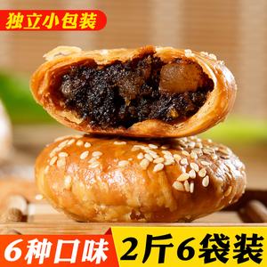 正宗黄山烧饼6袋2斤装梅干菜肉酥饼安徽特产网红美食糕点零食小吃