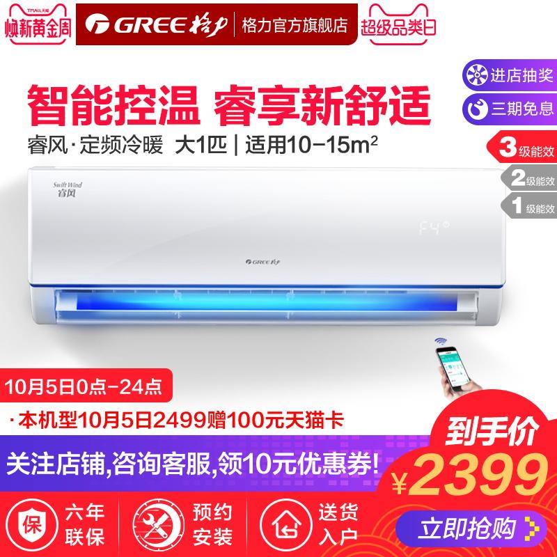 匹定频冷暖智能空调壁挂式1大3NhAc2659226GWKFR格力Gree