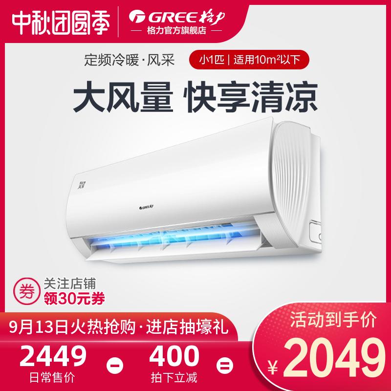 Gree/格力 KFR-23GW 小1匹定频冷暖壁挂式空调节能挂机风采官方