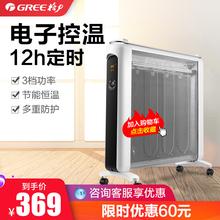 格力取暖器家用节能电暖气片省电电暖器速热烤火炉硅晶电热膜静音