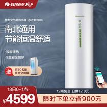 Gree/格力空气能电热水器200升家用节能空气源电辅恒温热泵水之韵