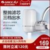 格力水龙头净水器家用直饮自来水过滤器厨房过滤器GLUFM-90-A